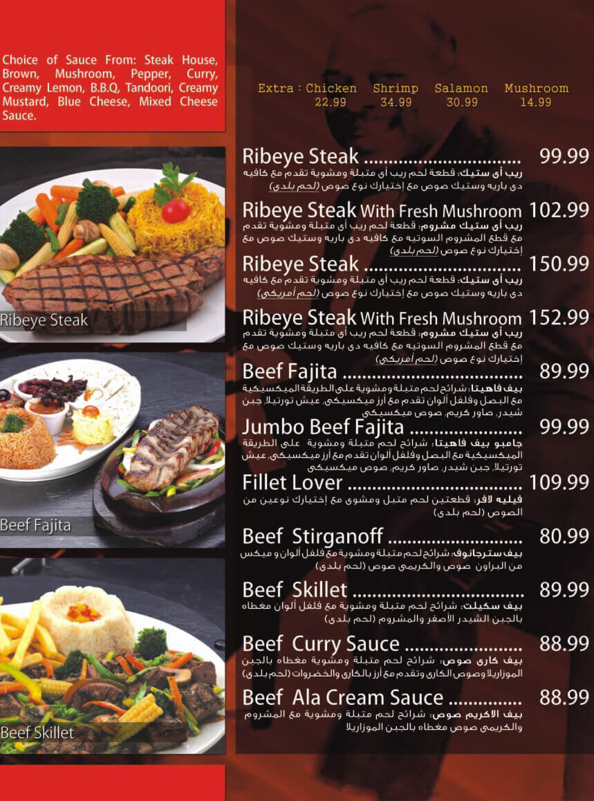 STEAKOUT Menu